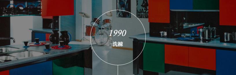 1990年洗練