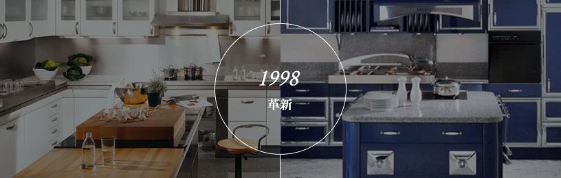 1998年革新