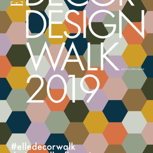 ELLE DECOR デザインウォークに参加致します。