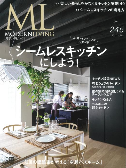 MODERN LIVING No.245
