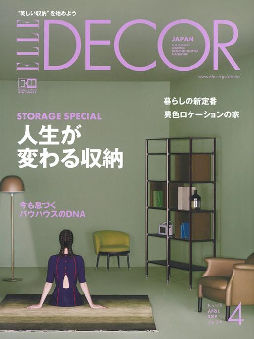 ELLE DECOR No.159