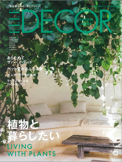ELLE DECOR No.165