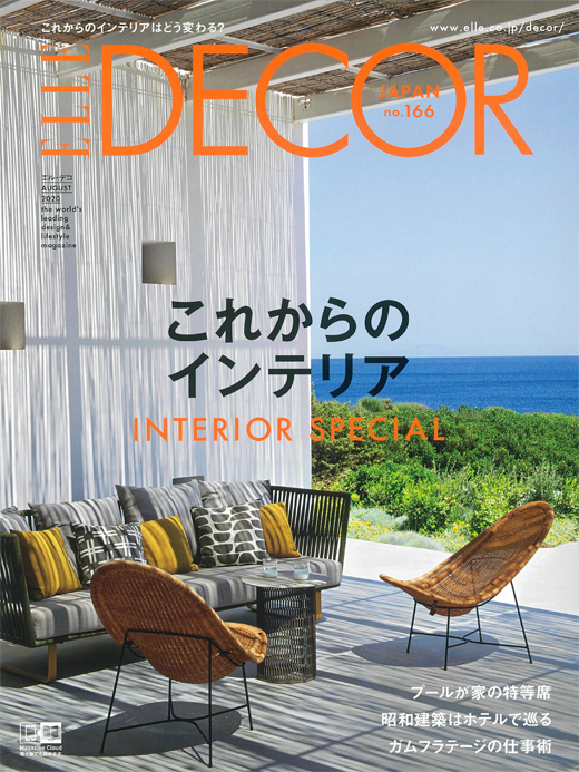 ELLE DECOR No.166