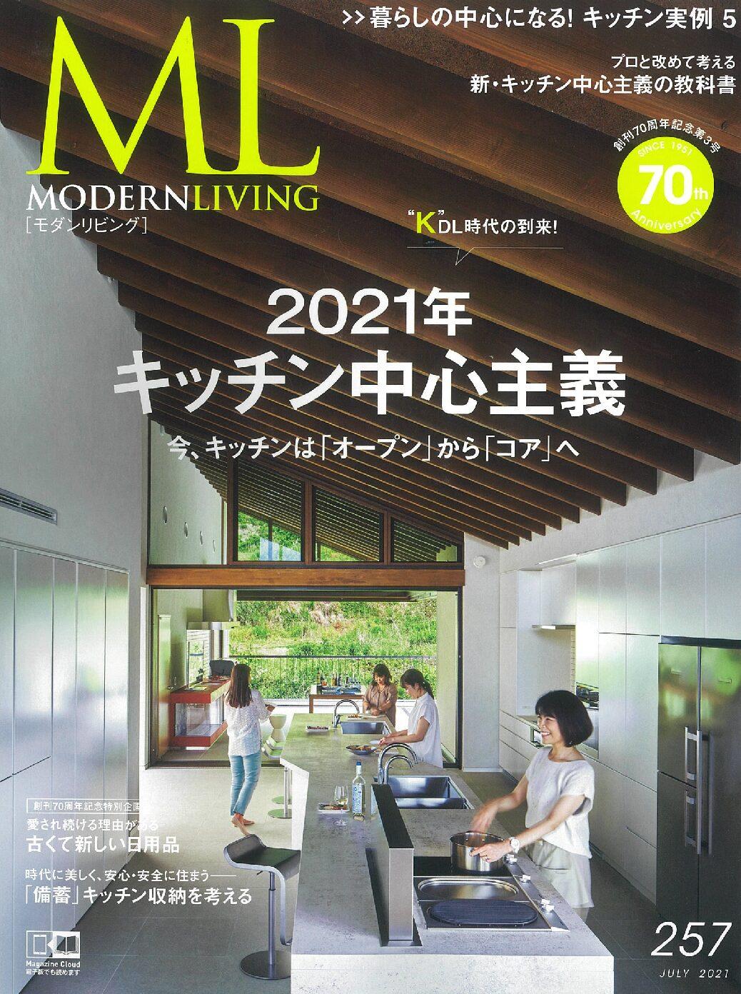 MODERN LIVING №257.